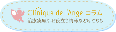 Clinique de l'Ange コラム